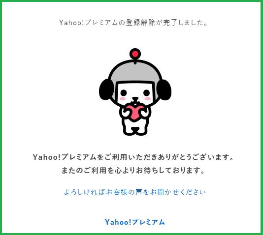 Yahoo!プレミアム会員の解約方法!登録解除のやり方は?
